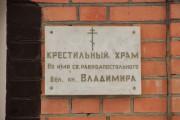 Церковь Владимира равноапостольного (крестильная) - Ярославль - г. Ярославль - Ярославская область
