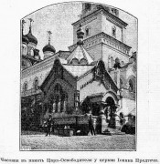 Царская часовня при церкви Рождества Иоанна Предтечи - Нижегородский район - г. Нижний Новгород - Нижегородская область