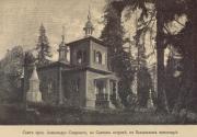 Валаамские острова. Спасо-Преображенский Валаамский монастырь. Скит Александра Свирского