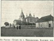 Церковь Рождества Пресвятой Богородицы - Никольское - Бабынинский район - Калужская область