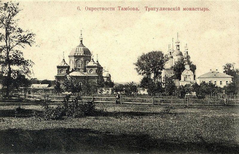Тамбовский Иоанно-Предтеченский Трегуляевский мужской монастырь, Тригуляй