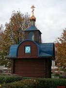 Марьина Горка. Покрова Пресвятой Богородицы, часовня