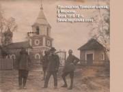 Церковь Троицы Живоначальной - Марково - Молодечненский район - Беларусь, Минская область
