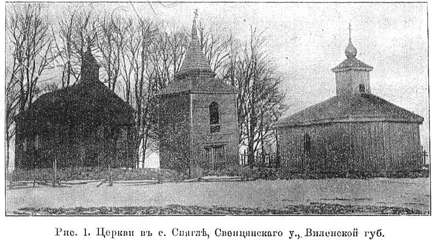 Церковь Успения Пресвятой Богородицы, Спягло