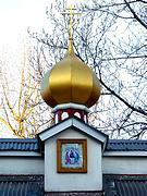Церковь Новомучеников и исповедников Церкви Русской - Волжский - Среднеахтубинский район и г. Волжский - Волгоградская область