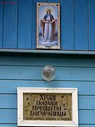 Церковь Покрова Пресвятой Богородицы - Конёво - Плесецкий район и г. Мирный - Архангельская область