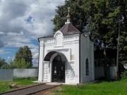 Часовня Николая Чудотворца - Ярополец - Волоколамский район - Московская область