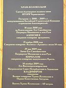 Церковь Игоря Черниговского в колокольне собора Михаила Архангела - Токсово - Всеволожский район - Ленинградская область