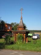 Неизвестная часовня - Костино - Орехово-Зуевский район - Московская область