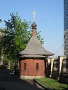 Таганский. Новомучеников и исповедников Церкви Русской у Рогожской заставы, часовня