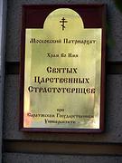 Церковь Николая и Александры, царственных страстотерпцев - Саратов - г. Саратов - Саратовская область