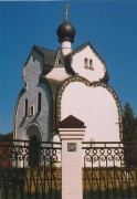 Церковь Иулии Анкирской - Лопотово - Солнечногорский район - Московская область