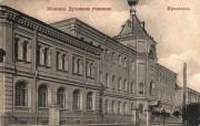 Ярославль. Духа Святого Сошествия при бывшем женском духовном училище, домовая церковь