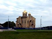 Церковь Собора Белорусских святых - Гродно - Гродненский район - Беларусь, Гродненская область