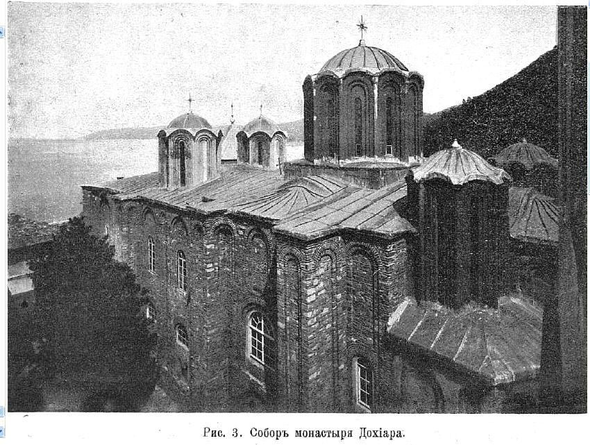Дохиаров монастырь, Афон (Ἀθως)