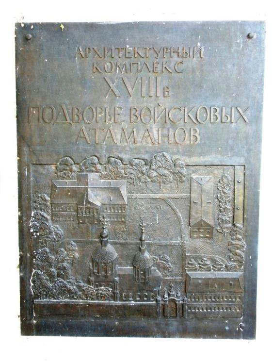 Свято-Донской Старочеркасский мужской монастырь - Старочеркасская - Аксайский район - Ростовская область.