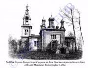Церковь Рождества Пресвятой Богородицы - Малый Мишкин - Аксайский район - Ростовская область