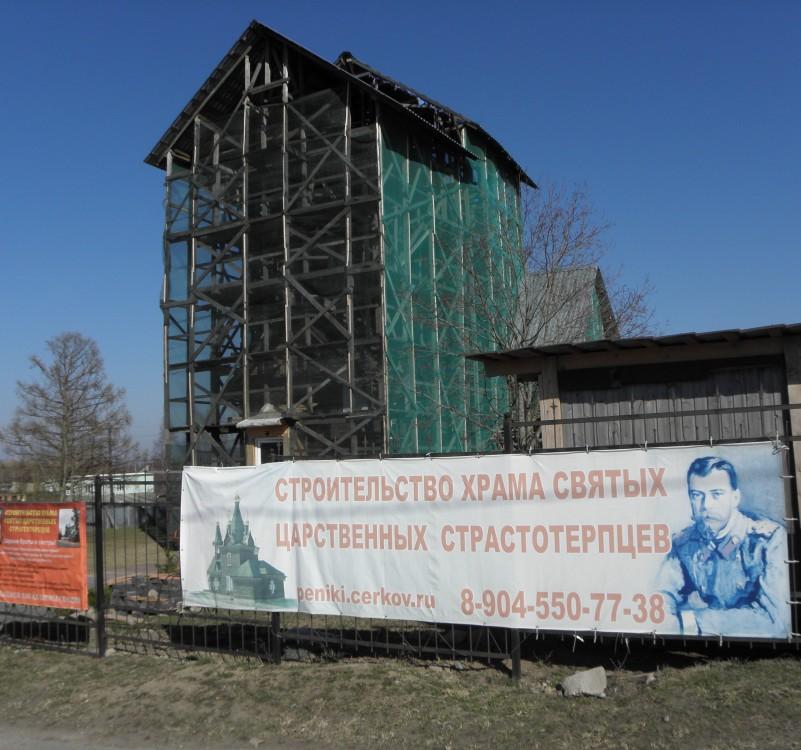 Церковь Николая и Александры, царственных страстотерпцев, Пеники