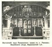 Церковь Покрова Пресвятой Богородицы - Ровны - Вейделевский район - Белгородская область