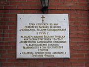 Церковь Василия Великого - Челябинск - г. Челябинск - Челябинская область