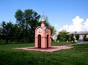 Часовня Александра Невского - Воровского им., посёлок - Ногинский район - Московская область