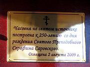 Часовня Серафима Саровского - Матрёнино - Волоколамский район - Московская область