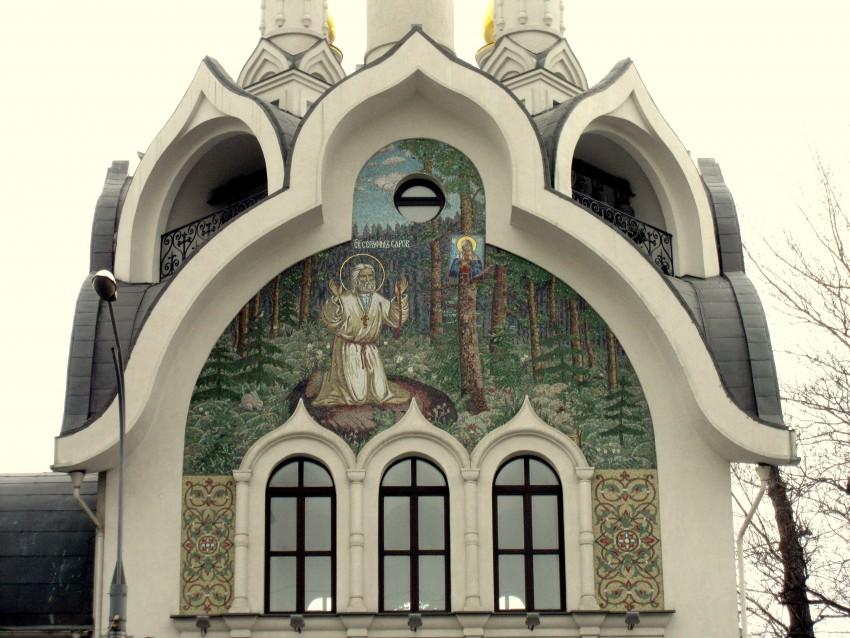 Церковь Собора Дивеевских святых при подворье Троицкого Серафимо Дивеевского монастыря, Москва