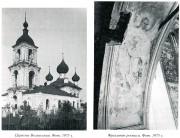 Церковь Вознесения Господня - Мыт - Верхнеландеховский район - Ивановская область