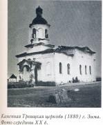 Церковь Троицы Живоначальной - Зима - Зиминский район - Иркутская область