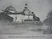 Красный. Авраамия Смоленского, церковь