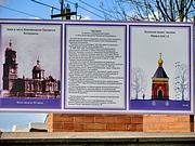 Церковь Благовещения Пресвятой Богородицы в Городище - Брянск - г. Брянск - Брянская область