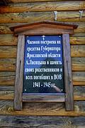 Часовня Богоявления Господня - Петровское - Сонковский район - Тверская область