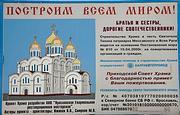 Церковь Тихона, патриарха Всероссийского, в Брагино - Ярославль - г. Ярославль - Ярославская область