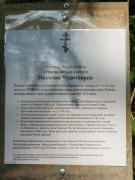 Церковь  Николая Чудотворца - Рожня, погост - Андреапольский район - Тверская область