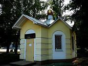 Часовня Космы и Дамиана - Балаково - Балаковский район - Саратовская область