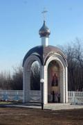 Часовня Ирины Македонской - Лопатки - Рамонский район - Воронежская область