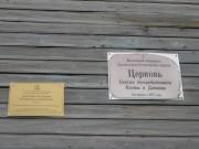 Церковь Сретения Господня (Космы и Дамиана) - Курья (Погост) - Холмогорский район - Архангельская область