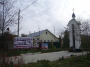 Неизвестная часовня - Тарасково - Наро-Фоминский район - Московская область