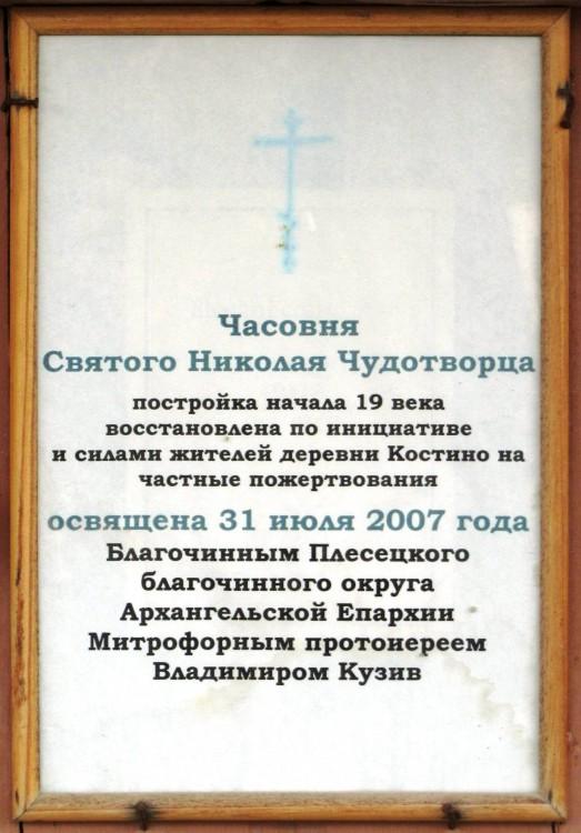 Часовня Николая Чудотворца, Костино