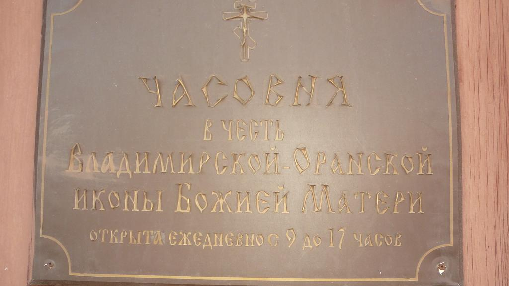 Часовня Владимирской (Оранской) иконы Божией Матери при Доме Георгиевского братства, Нижний Новгород