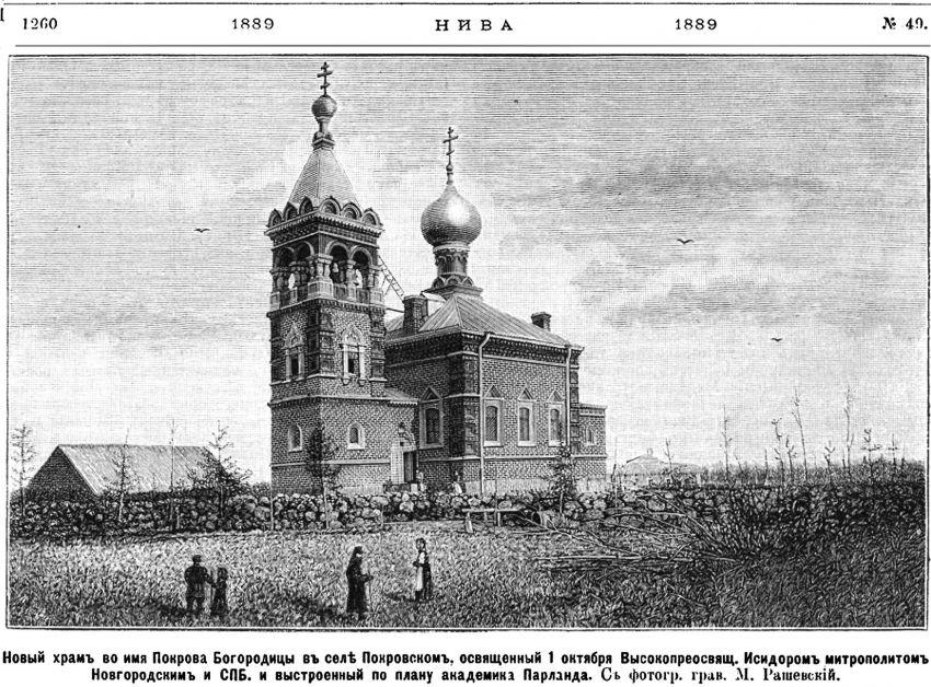 Церковь Покрова Пресвятой Богородицы, Козловка