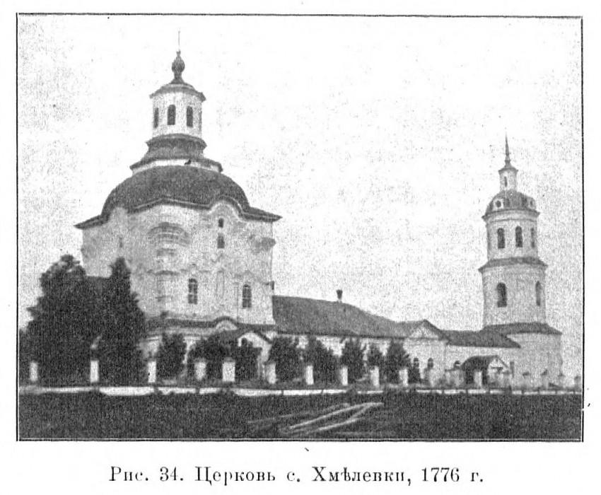 Церковь Вознесения Господня, Хмелёвка