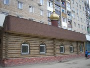 Церковь Тихона Задонского - Саратов - г. Саратов - Саратовская область