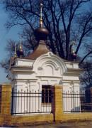Часовня Георгия Победоносца - Васютино - Павлово-Посадский район - Московская область