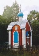Часовня Илии Пророка - Увяз - Шиловский район - Рязанская область