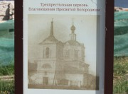 Церковь Благовещения Пресвятой Богородицы - Свияжск - Зеленодольский район - Республика Татарстан