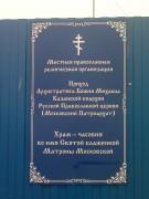 Часовня Матроны Московской - Аметьево - г. Казань - Республика Татарстан