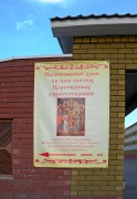 Церковь Николая и Александры, царственных страстотерпцев - Белгород - г. Белгород - Белгородская область