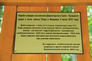 Часовня Петра и Февронии - Клементьево - Угличский район - Ярославская область