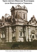 Церковь Николая Мирликийского в поселке Никольском - Ташкент - Узбекистан - Прочие страны